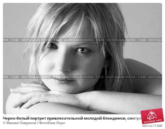 Черно-белый портрет привлекательной молодой блондинки, смотрящей в камеру, фото № 7540, снято 9 декабря 2005 г. (c) Михаил Лавренов / Фотобанк Лори