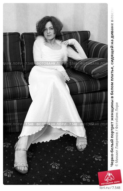 Черно-белый портрет женщины в белом платье, сидящей на диване в гостиничном номере, фото № 7548, снято 16 декабря 2005 г. (c) Михаил Лавренов / Фотобанк Лори
