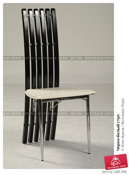 Черно-белый стул, фото № 205704, снято 4 марта 2004 г. (c) Олег Жуков / Фотобанк Лори