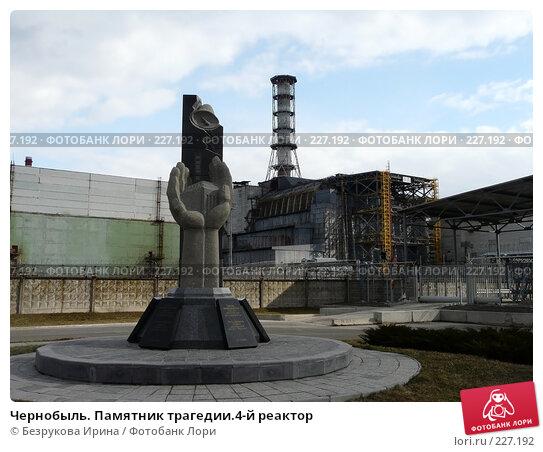 Чернобыль. Памятник трагедии.4-й реактор, эксклюзивное фото № 227192, снято 15 марта 2008 г. (c) Безрукова Ирина / Фотобанк Лори