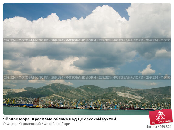 Чёрное море. Красивые облака над Цемесской бухтой, фото № 269324, снято 1 мая 2008 г. (c) Федор Королевский / Фотобанк Лори