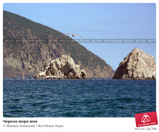 Черное море моё, фото № 26744, снято 10 сентября 2006 г. (c) Михаил Баевский / Фотобанк Лори