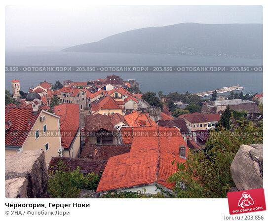Купить «Черногория, Герцег Нови», фото № 203856, снято 26 сентября 2007 г. (c) УНА / Фотобанк Лори