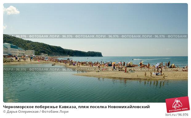 Купить «Черноморское побережье Кавказа, пляж поселка Новомихайловский», фото № 96976, снято 30 июля 2006 г. (c) Дарья Олеринская / Фотобанк Лори
