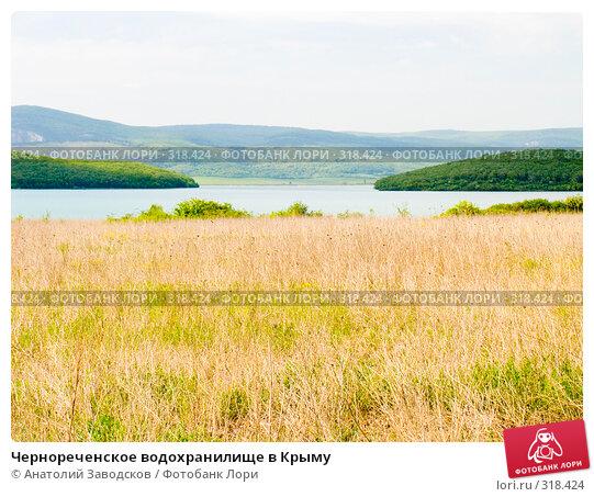 Чернореченское водохранилище в Крыму, фото № 318424, снято 11 мая 2005 г. (c) Анатолий Заводсков / Фотобанк Лори