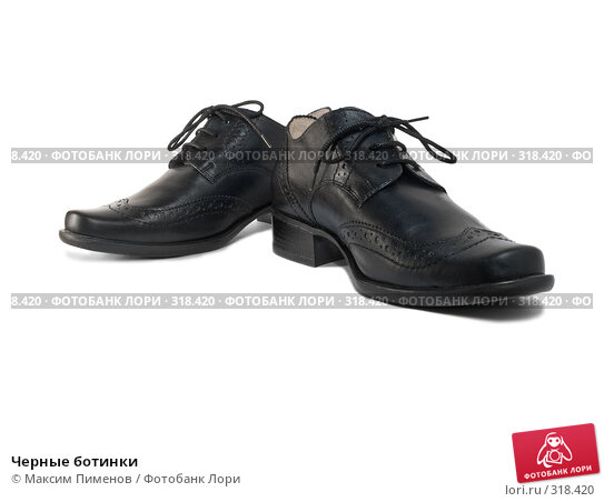 Купить «Черные ботинки», фото № 318420, снято 20 апреля 2008 г. (c) Максим Пименов / Фотобанк Лори