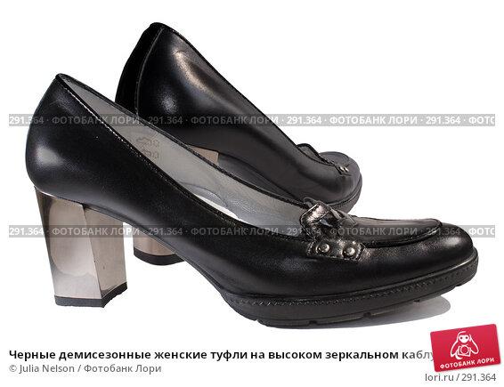 Черные демисезонные женские туфли на высоком зеркальном каблуке, фото № 291364, снято 18 мая 2008 г. (c) Julia Nelson / Фотобанк Лори
