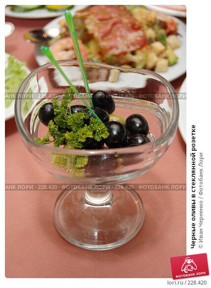 Черные оливы в стеклянной розетке, фото № 228420, снято 24 марта 2007 г. (c) Иван Черненко / Фотобанк Лори