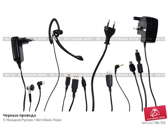 Черные провода, фото № 185752, снято 23 января 2008 г. (c) Насыров Руслан / Фотобанк Лори