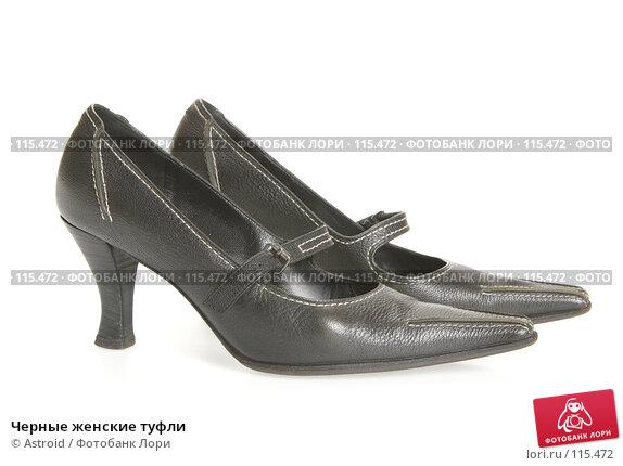 Черные женские туфли, фото № 115472, снято 10 февраля 2007 г. (c) Astroid / Фотобанк Лори