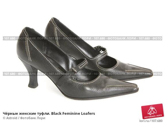 Купить «Чёрные женские туфли. Black Feminine Loafers», фото № 107680, снято 10 февраля 2007 г. (c) Astroid / Фотобанк Лори