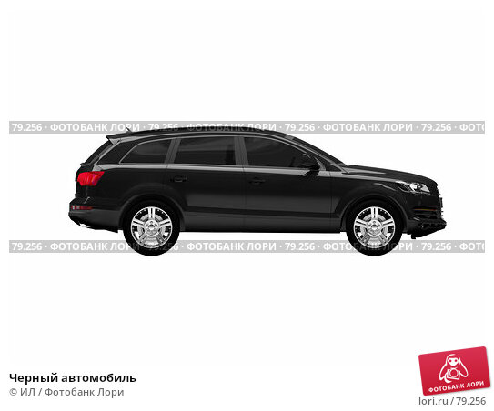 Черный автомобиль, иллюстрация № 79256 (c) ИЛ / Фотобанк Лори