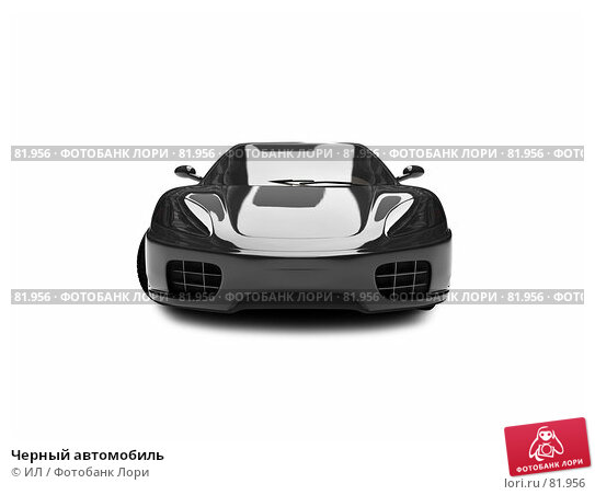 Черный автомобиль, иллюстрация № 81956 (c) ИЛ / Фотобанк Лори