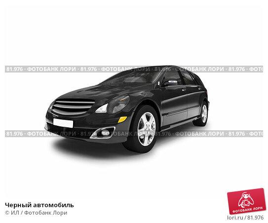 Черный автомобиль, иллюстрация № 81976 (c) ИЛ / Фотобанк Лори