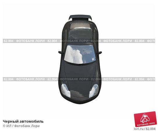 Купить «Черный автомобиль», иллюстрация № 82004 (c) ИЛ / Фотобанк Лори