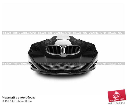 Черный автомобиль, иллюстрация № 84920 (c) ИЛ / Фотобанк Лори