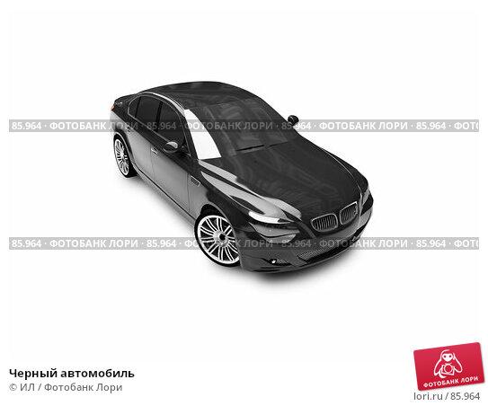 Черный автомобиль, иллюстрация № 85964 (c) ИЛ / Фотобанк Лори