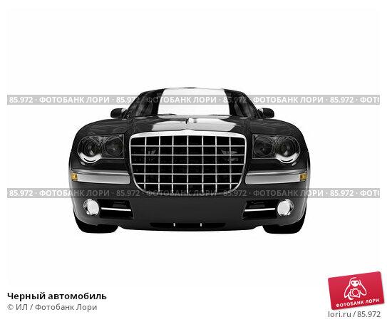 Черный автомобиль, иллюстрация № 85972 (c) ИЛ / Фотобанк Лори