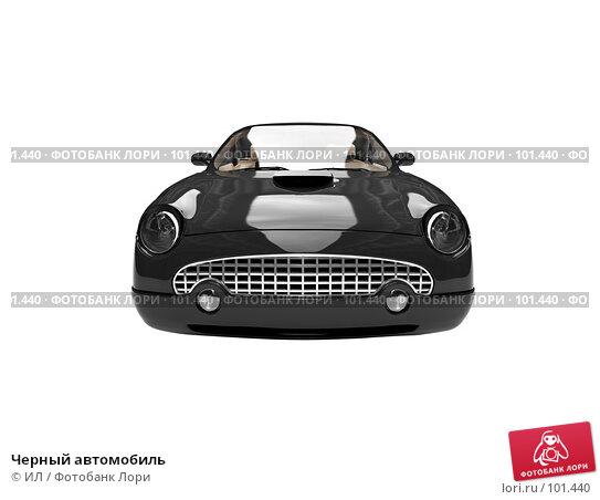 Черный автомобиль, иллюстрация № 101440 (c) ИЛ / Фотобанк Лори