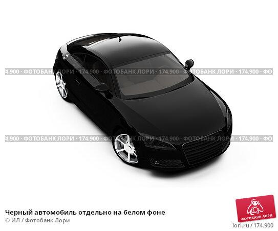 Черный автомобиль отдельно на белом фоне, иллюстрация № 174900 (c) ИЛ / Фотобанк Лори