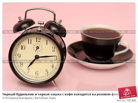 Черный будильник и черная чашка с кофе находится на розовом фоне, фото № 105440, снято 24 октября 2007 г. (c) Останина Екатерина / Фотобанк Лори