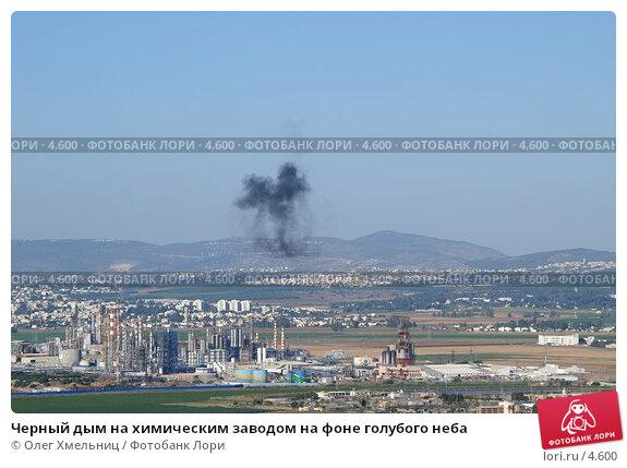 Черный дым на химическим заводом на фоне голубого неба, фото № 4600, снято 10 июня 2006 г. (c) Олег Хмельниц / Фотобанк Лори