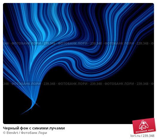 Черный фон с синими лучами, иллюстрация № 239348 (c) ElenArt / Фотобанк Лори