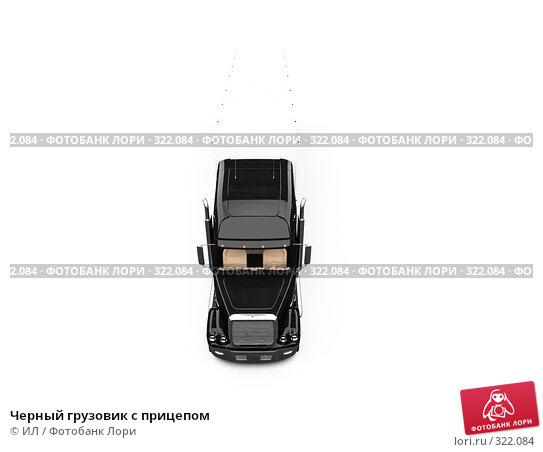 Черный грузовик с прицепом, иллюстрация № 322084 (c) ИЛ / Фотобанк Лори