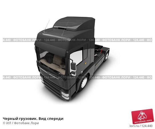 Черный грузовик. Вид спереди, иллюстрация № 124440 (c) ИЛ / Фотобанк Лори