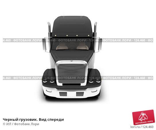 Черный грузовик. Вид спереди, иллюстрация № 124460 (c) ИЛ / Фотобанк Лори