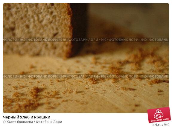 Черный хлеб и крошки, фото № 940, снято 21 февраля 2006 г. (c) Юлия Яковлева / Фотобанк Лори