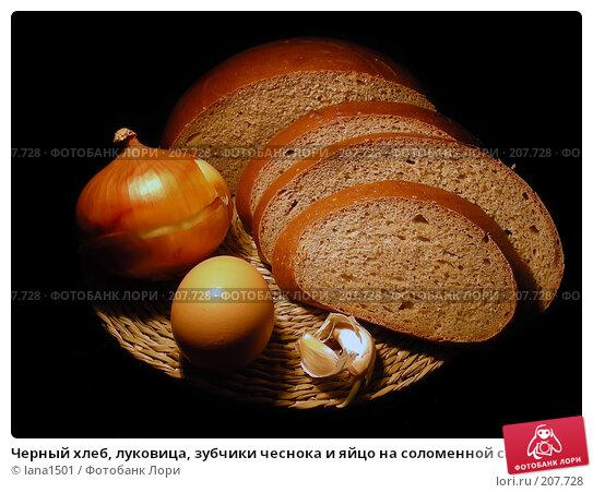 Черный хлеб, луковица, зубчики чеснока и яйцо на соломенной салфетке на черном фоне, эксклюзивное фото № 207728, снято 14 февраля 2008 г. (c) lana1501 / Фотобанк Лори