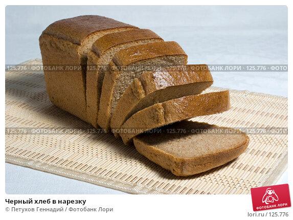 Черный хлеб в нарезку, фото № 125776, снято 20 октября 2007 г. (c) Петухов Геннадий / Фотобанк Лори