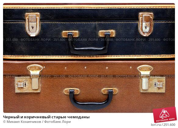 Черный и коричневый старые чемоданы, фото № 251600, снято 13 апреля 2008 г. (c) Михаил Коханчиков / Фотобанк Лори