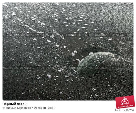 Чёрный песок, эксклюзивное фото № 90736, снято 3 августа 2007 г. (c) Михаил Карташов / Фотобанк Лори