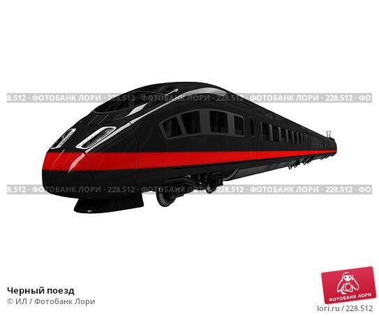 Черный поезд, иллюстрация № 228512 (c) ИЛ / Фотобанк Лори