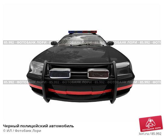 Черный полицейский автомобиль, иллюстрация № 85992 (c) ИЛ / Фотобанк Лори