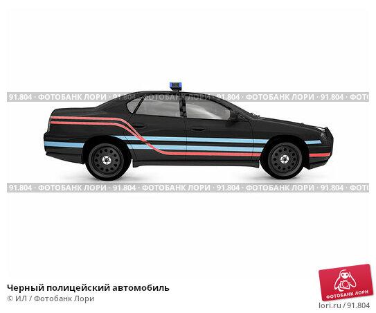 Черный полицейский автомобиль, иллюстрация № 91804 (c) ИЛ / Фотобанк Лори