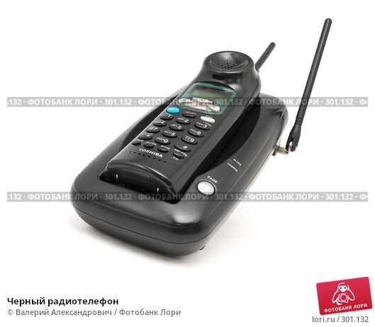 Черный радиотелефон, фото № 301132, снято 26 мая 2008 г. (c) Валерий Александрович / Фотобанк Лори