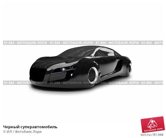Черный суперавтомобиль, иллюстрация № 81944 (c) ИЛ / Фотобанк Лори
