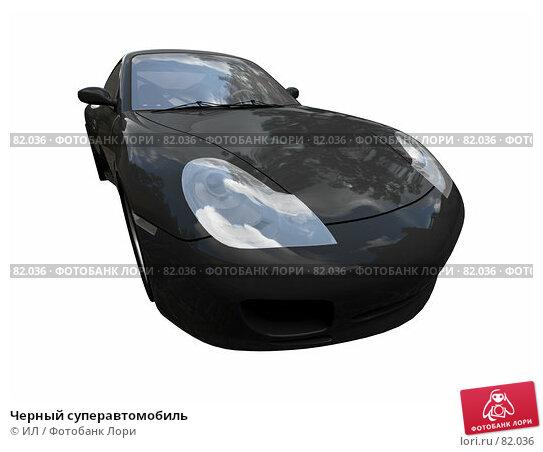 Черный суперавтомобиль, иллюстрация № 82036 (c) ИЛ / Фотобанк Лори