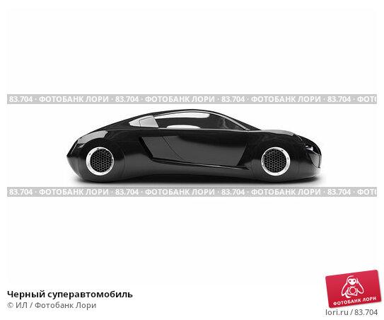 Черный суперавтомобиль, иллюстрация № 83704 (c) ИЛ / Фотобанк Лори