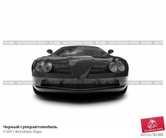 Черный суперавтомобиль, иллюстрация № 83800 (c) ИЛ / Фотобанк Лори