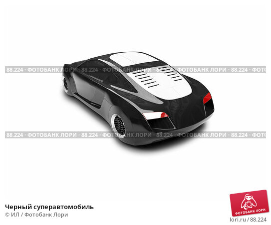 Черный суперавтомобиль, иллюстрация № 88224 (c) ИЛ / Фотобанк Лори