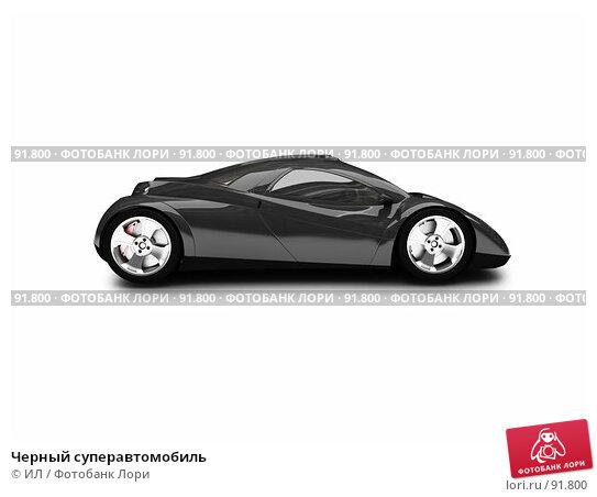 Черный суперавтомобиль, иллюстрация № 91800 (c) ИЛ / Фотобанк Лори