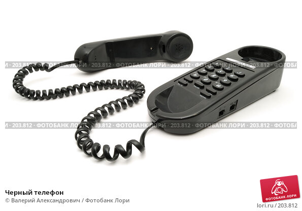 Черный телефон, фото № 203812, снято 29 января 2008 г. (c) Валерий Александрович / Фотобанк Лори