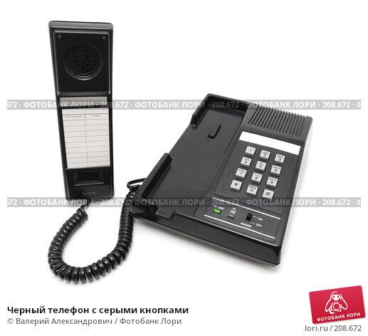 Черный телефон с серыми кнопками, фото № 208672, снято 24 февраля 2008 г. (c) Валерий Александрович / Фотобанк Лори
