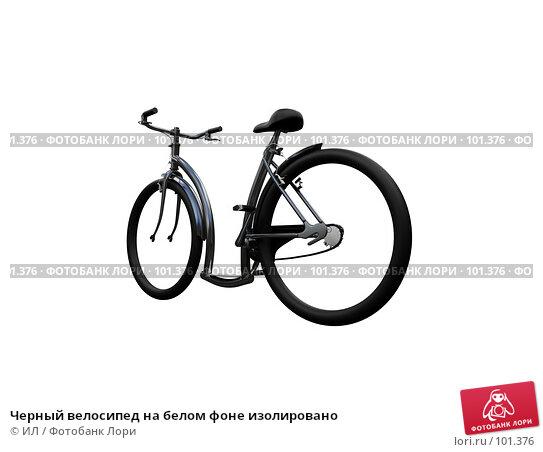 Черный велосипед на белом фоне изолировано, иллюстрация № 101376 (c) ИЛ / Фотобанк Лори
