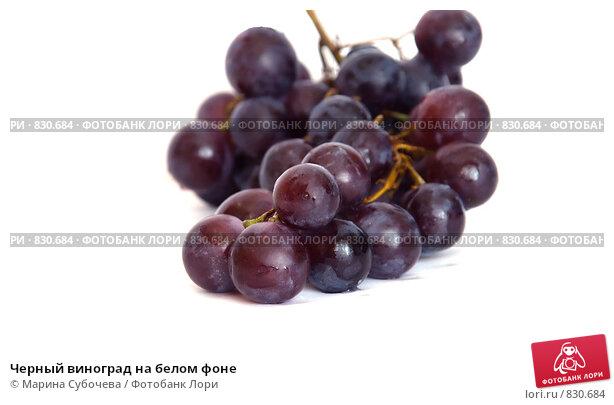 Черный виноград на белом фоне. Стоковое фото, фотограф Марина Субочева / Фотобанк Лори