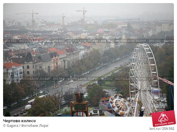 Чертово колесо, фото № 259592, снято 25 октября 2007 г. (c) Gagara / Фотобанк Лори